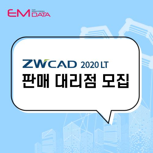 zwcad-홈페이지-판매대리점모집---공지사항-썸네일2.jpg