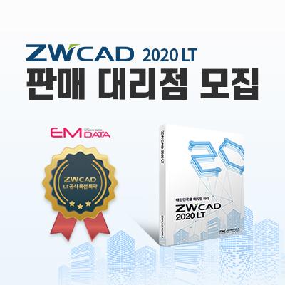 zwcad-홈페이지-판매대리점모집---공지사항-썸네일.jpg